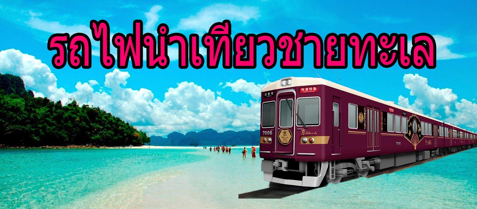 รถไฟนำเที่ยว