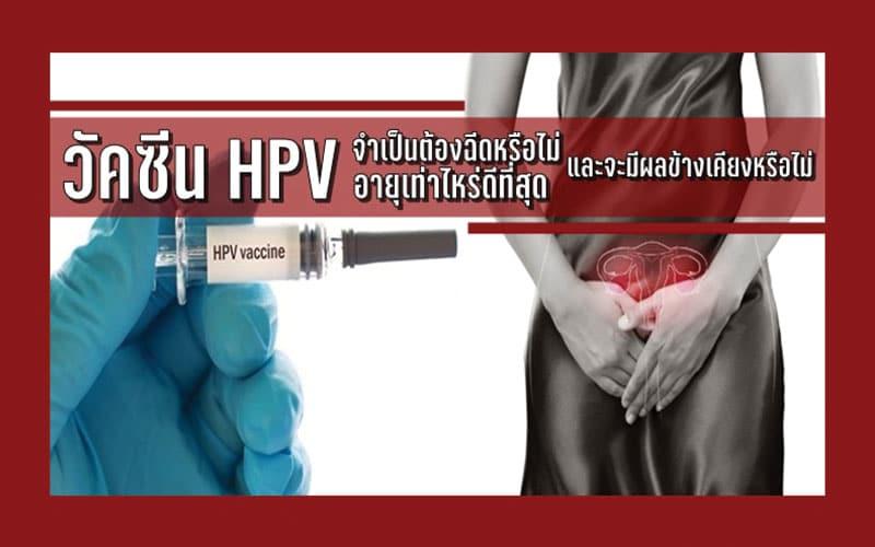 วัคซีน HPV