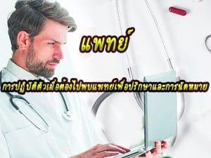 แพทย์